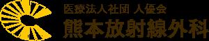 熊本市中央区の放射線外科なら熊本放射線外科